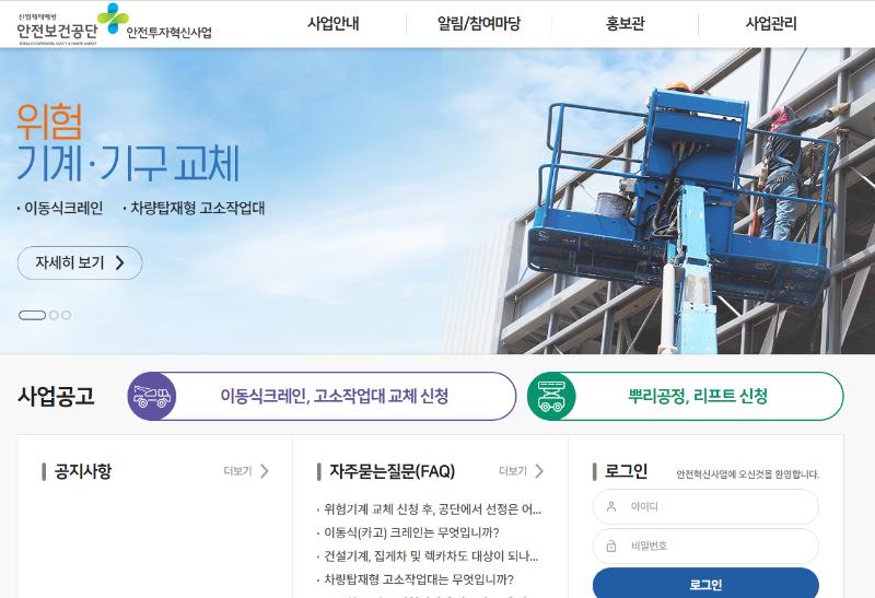 안전투자혁신사업사이트.png